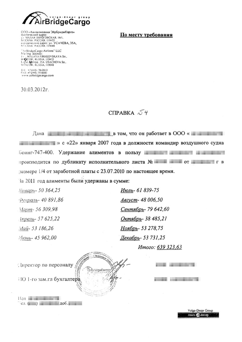 Справка с места работы Ивана о размере зарплаты и ежемесячных алиментов на содержание сына. За 2011год Татьяна получила алименты в размере 639 323,63 рубля