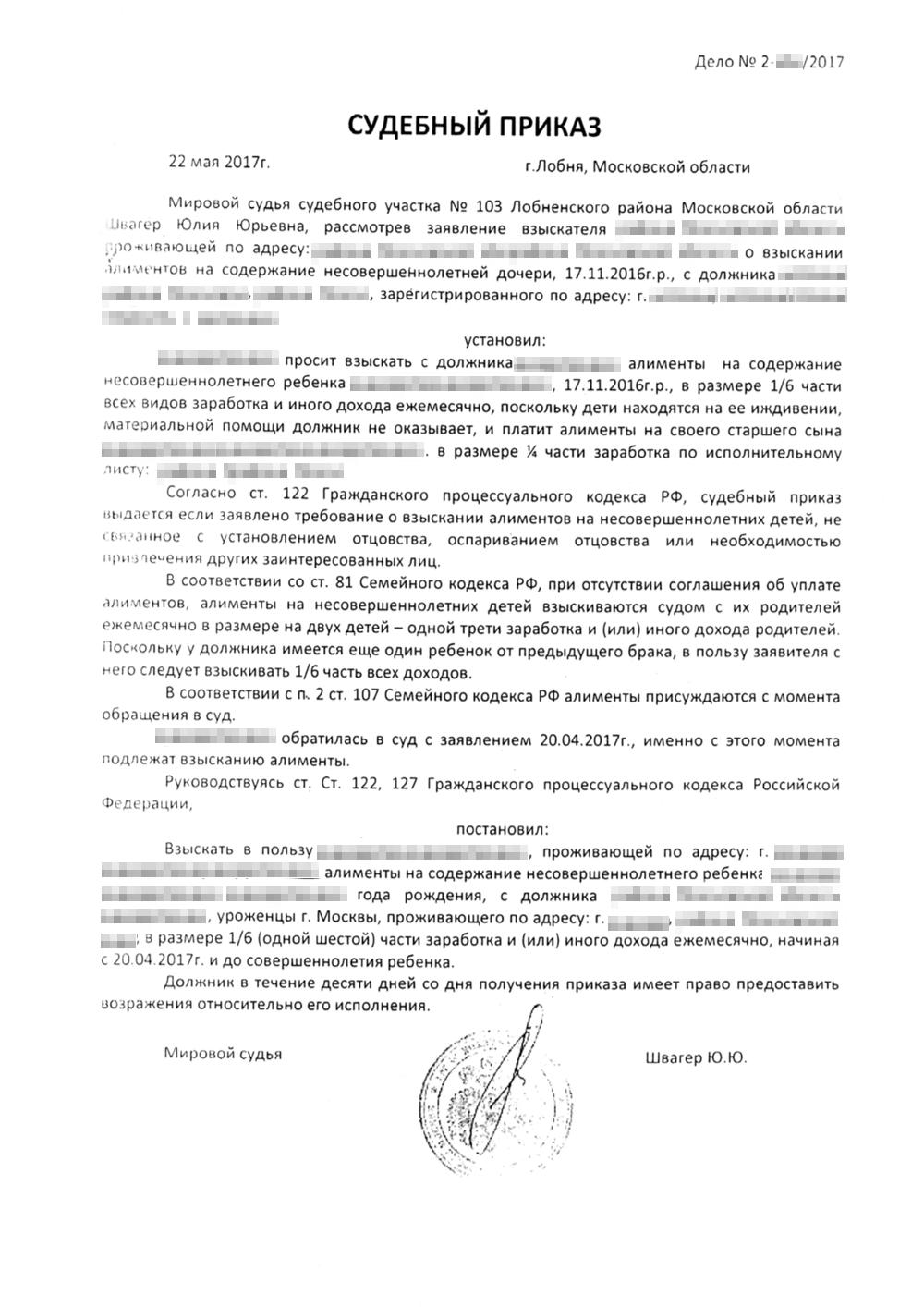 Новая супруга Ивана получила судебный приказ о взыскании с него алиментов на их общую дочь