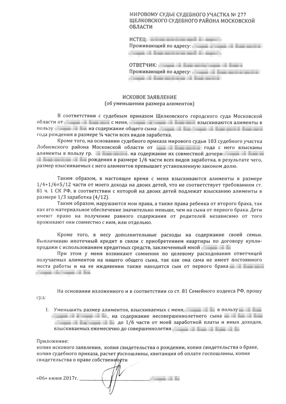 Исковое заявление Ивана к Татьяне об уменьшении размера взыскиваемых алиментов на общего сына Кирилла