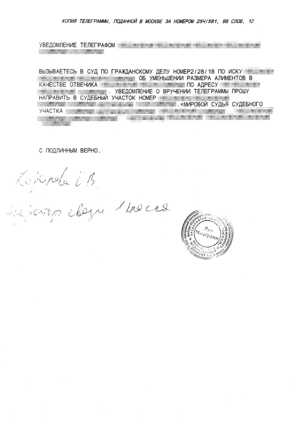 О судебном слушании Татьяна узнала из повестки в суд. Сам Иван не решился рассказать бывшей супруге и старшему сыну о намерениях снизить размер алиментов