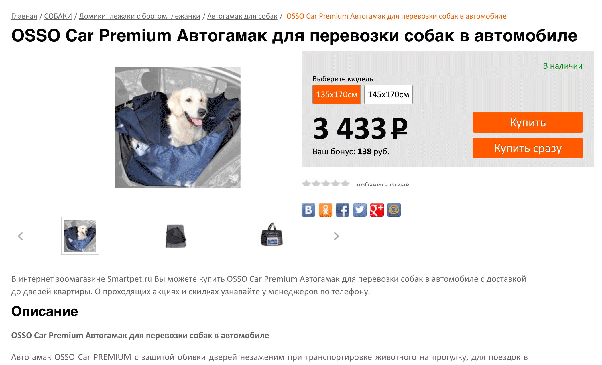 Автогамак в московском зоомагазине продают за 3433 р.