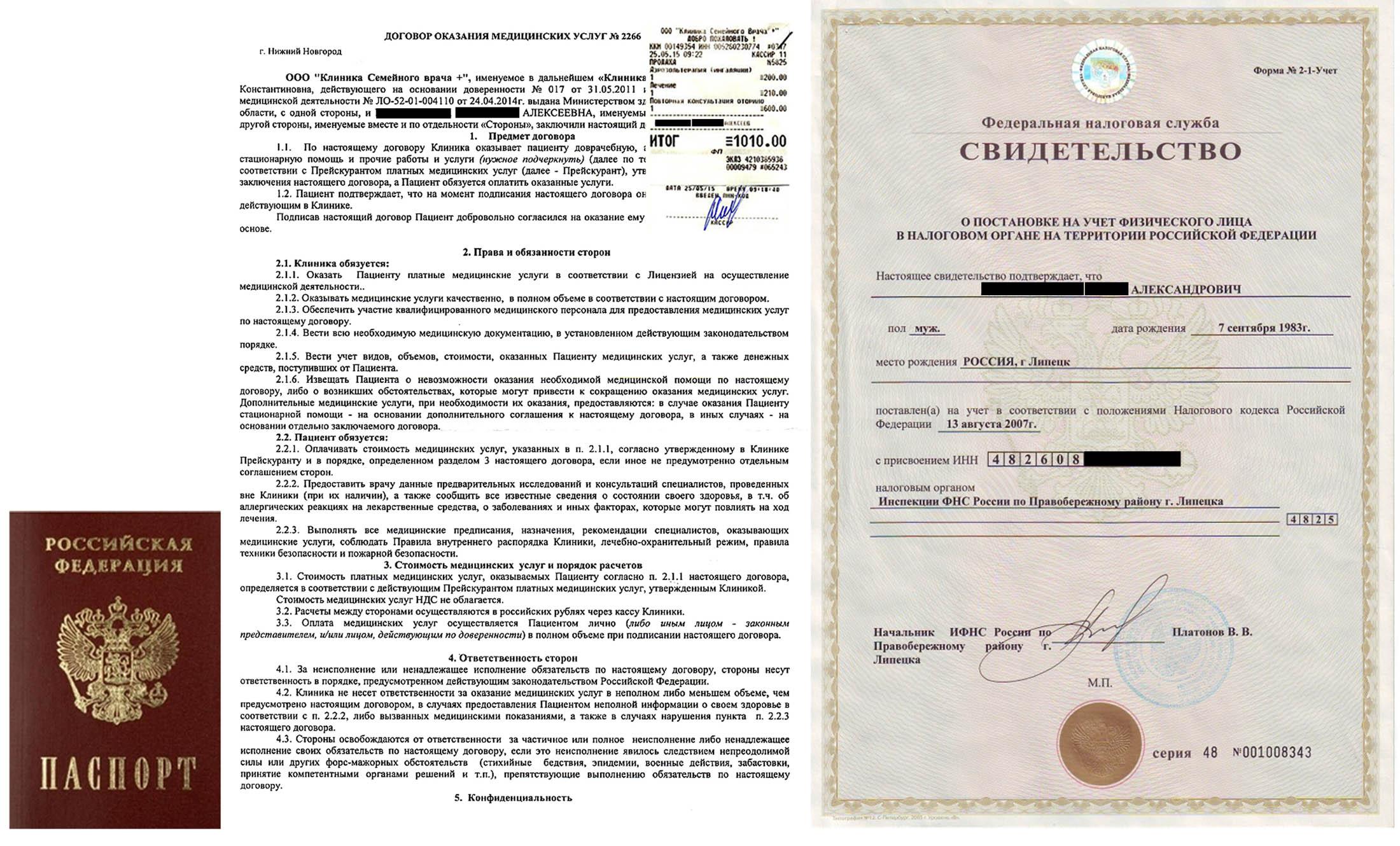 Паспорт, договор с клиникой и ИНН — возьмите с собой эти документы, когда пойдете получать справку для налоговой