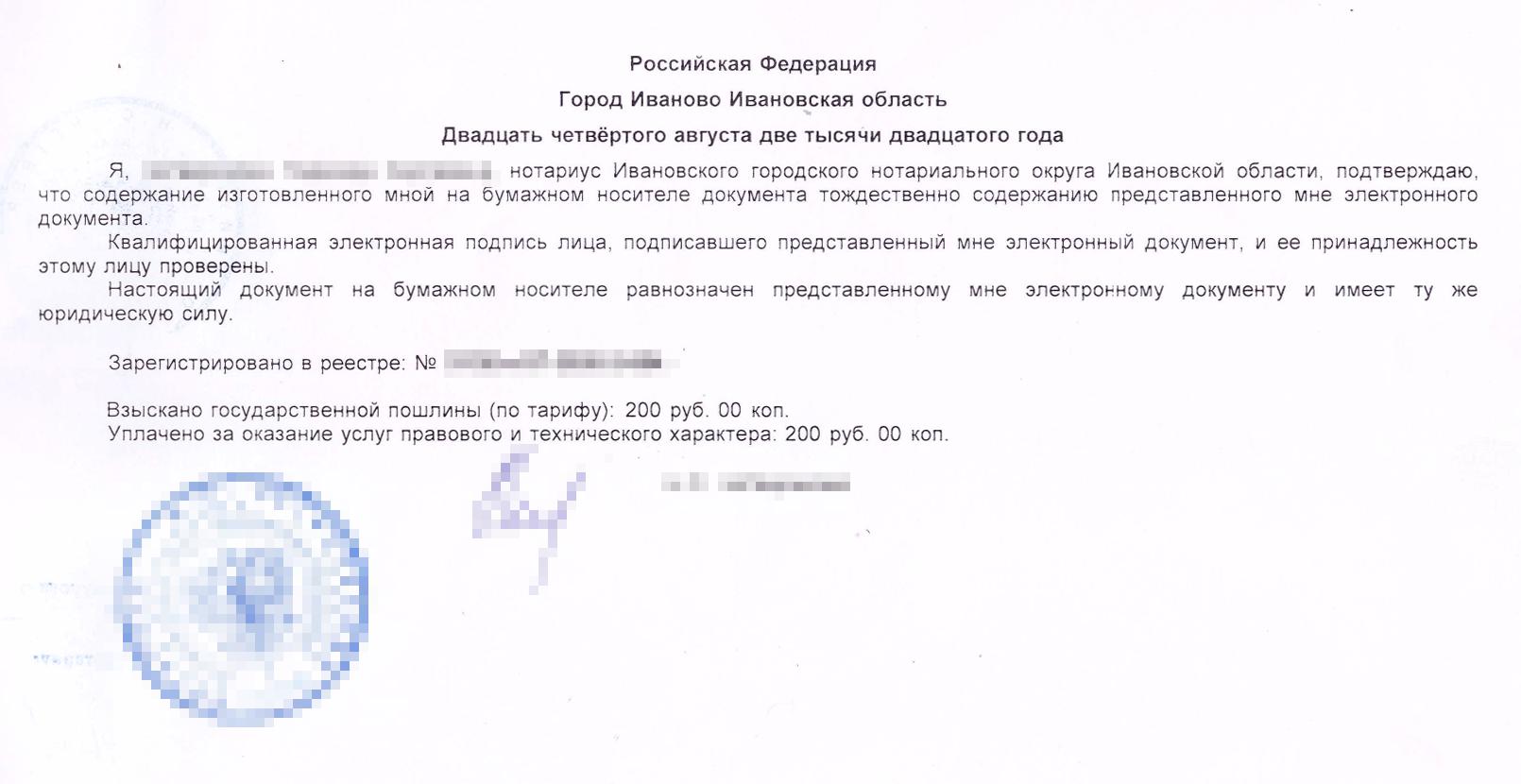 Выписку из ЕГРН заверила сама нотариус, таккак получила ее в электронном варианте