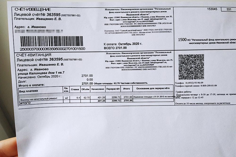 По ошибке сотрудника капремонта мне насчитали долг — 2299,72<span class=ruble>Р</span>