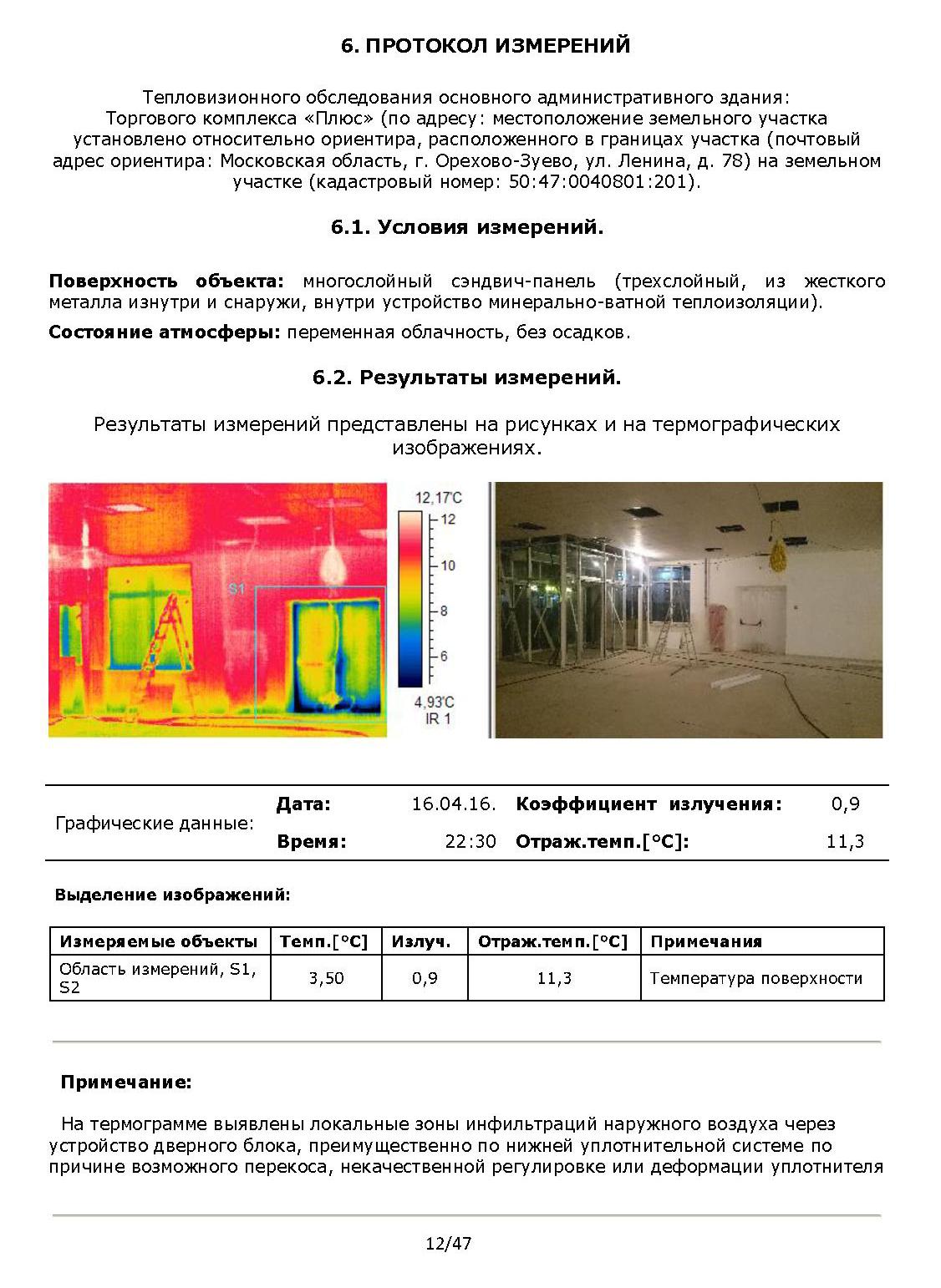 Так выглядит профессиональный отчет тепловизионного обследования. Внем указаны условия замеров исодержится много полезной информации. Примеры отчетов можно посмотреть насайтах специализированных фирм