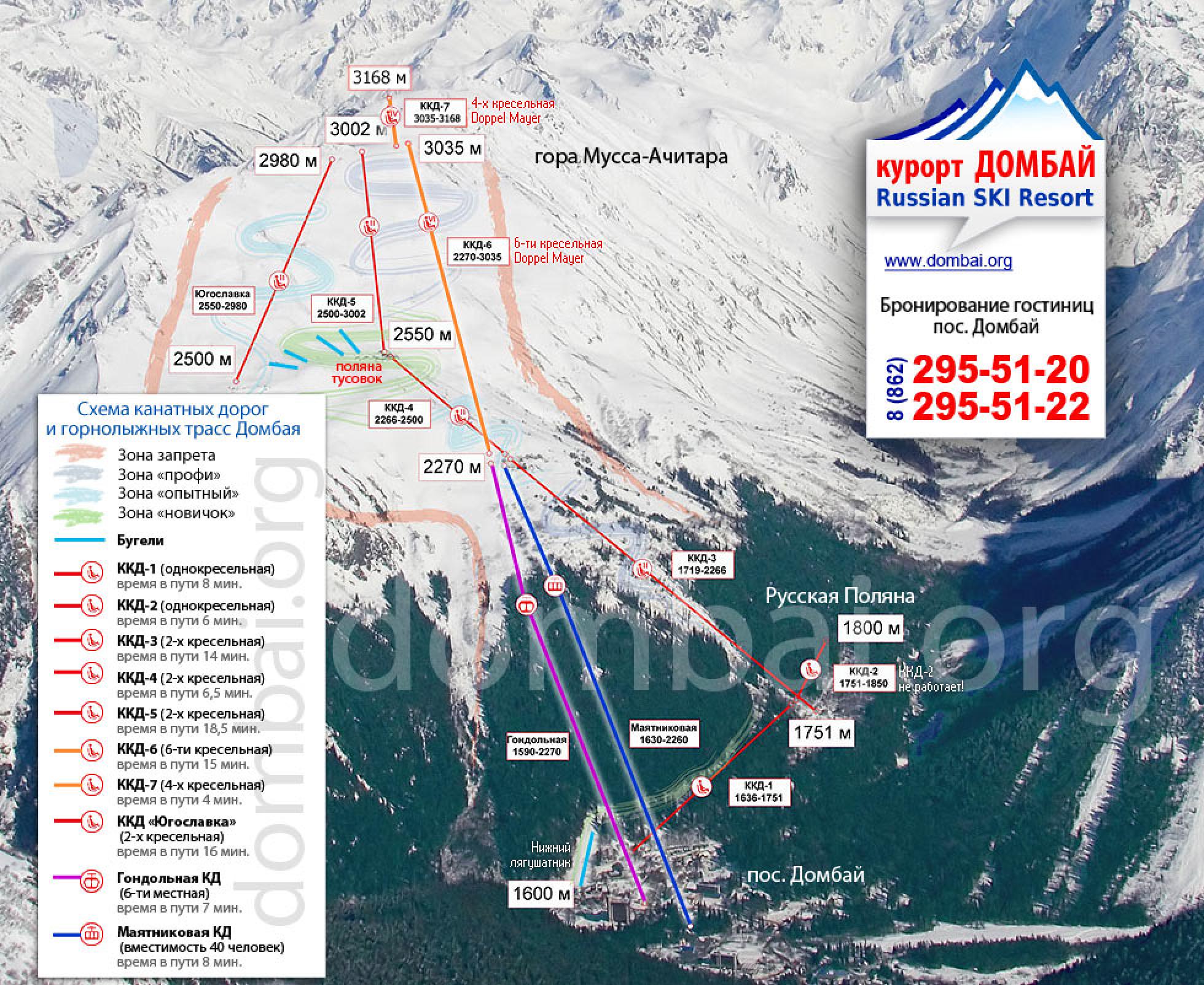 Карта-схема канатных дорог Домбая. Источник: dombai.org