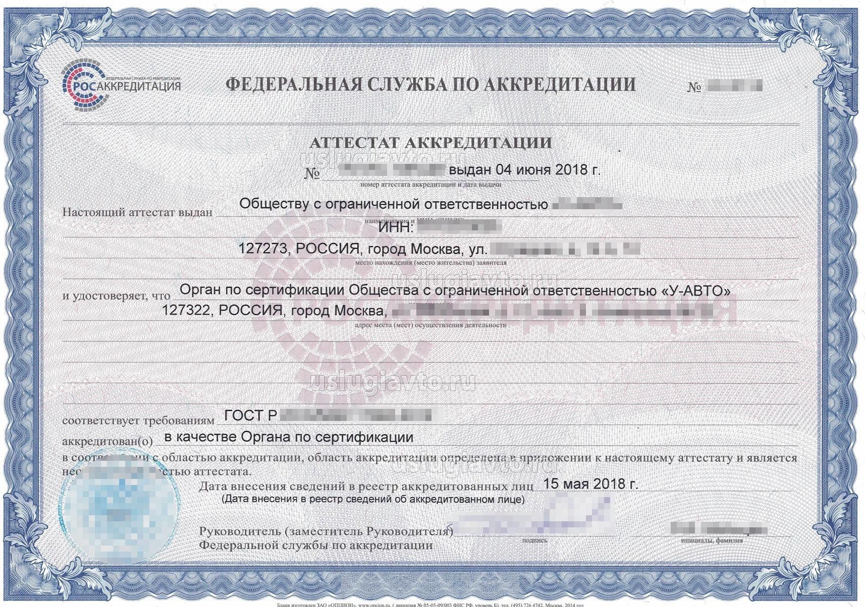 Аттестат аккредитации организации, наносившей маркировку. Источник: «Услугиавто-ру»