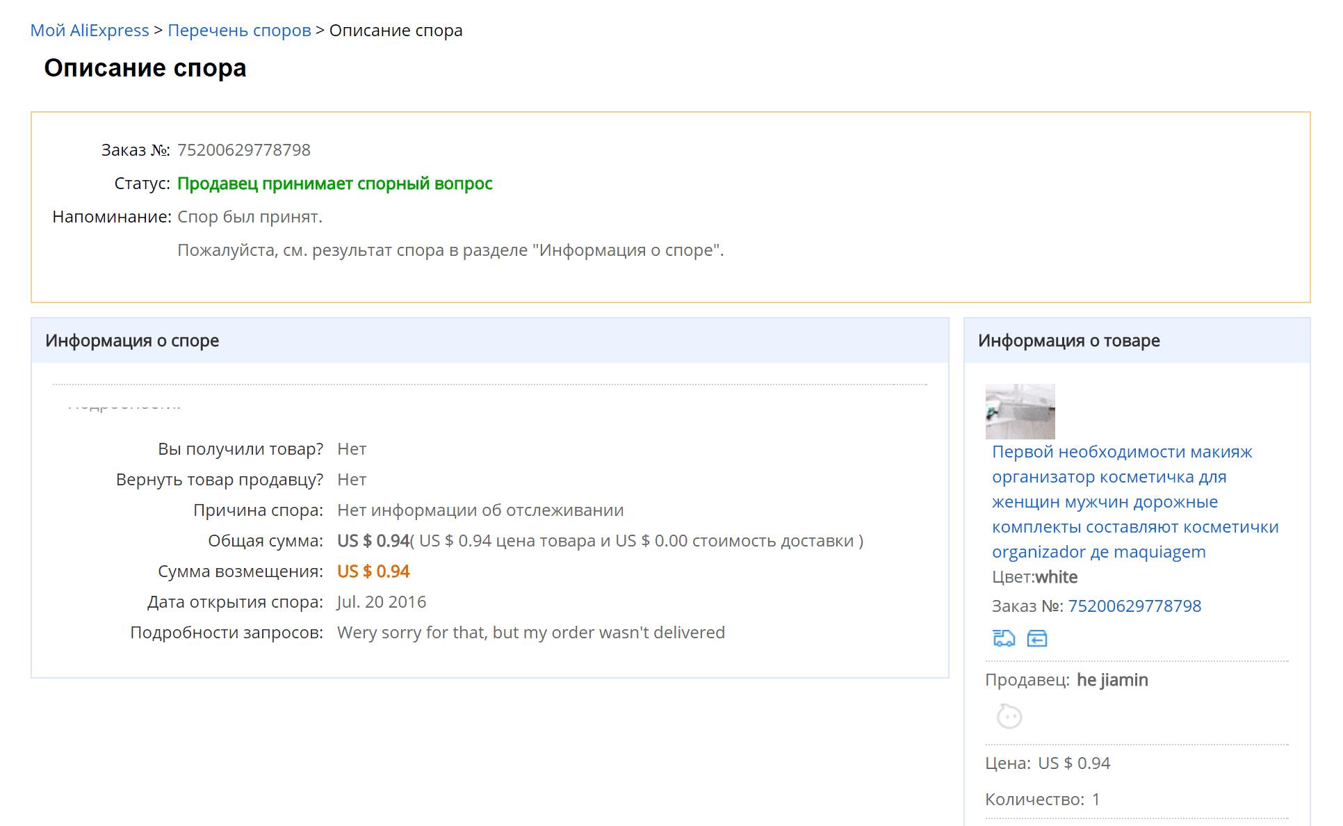 Спор можно открыть и в случае, если полученный товар не соответствует фотографиям на сайте
