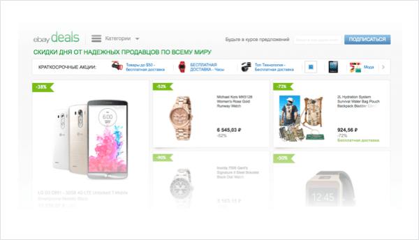Правила шопинга наeBay