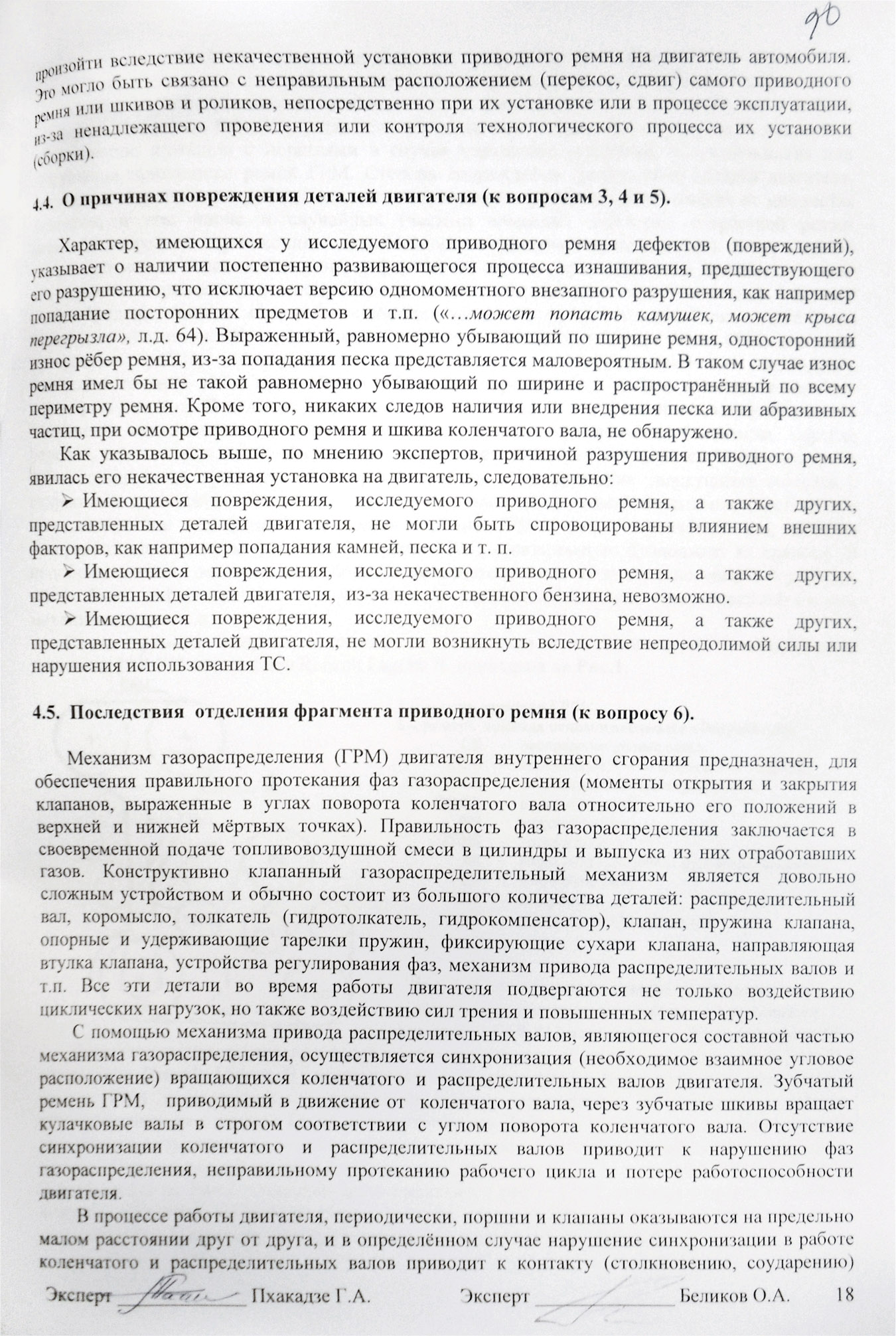 В пункте 4.4. эксперты однозначно указали, что причина поломки — некачественная установка приводного ремня