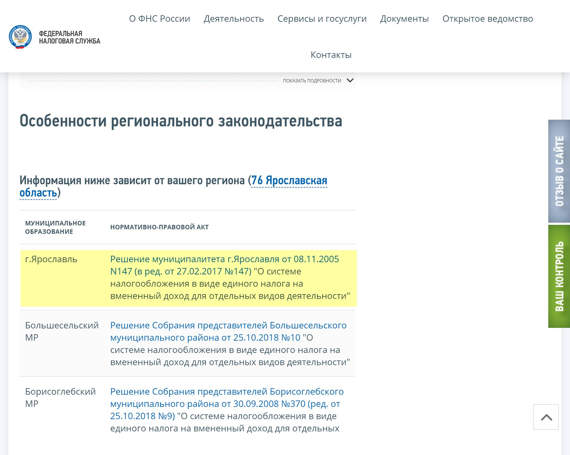 Спускаемся до раздела «Особенности регионального законодательства» и находим Ярославль. Требования по ЕНВД могут различаться не только для отдельных регионов, но даже для муниципальных районов