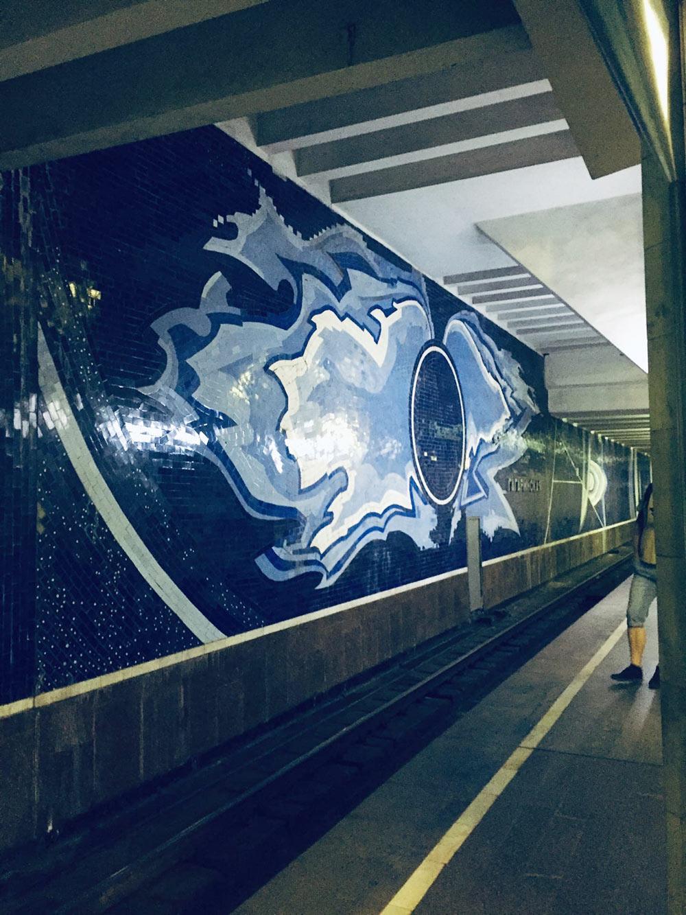 Станция «Гагаринская»