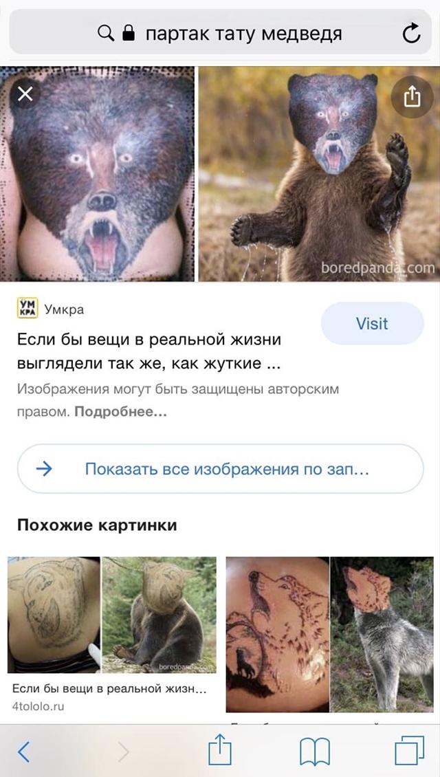 Пытаюсь оценить масштаб татуировки через картинки в Яндексе