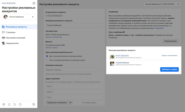 Внастройках рекламного аккаунта в«Фейсбуке» можно добавить дополнительных администраторов илирекламодателей, которые получат доступ куправлению рекламными кампаниями отмоего имени
