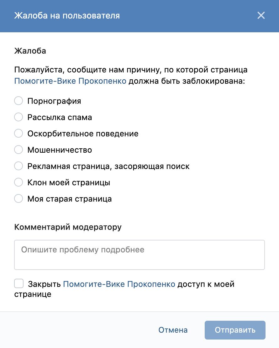 В форме жалобы во «Вконтакте» нужно выбрать «Мошенничество» и коротко описать ситуацию