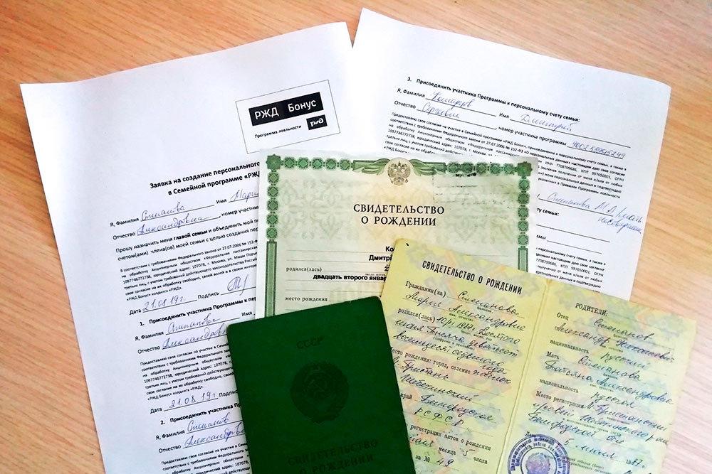 Все документы, которые понадобились для открытия семейного счета