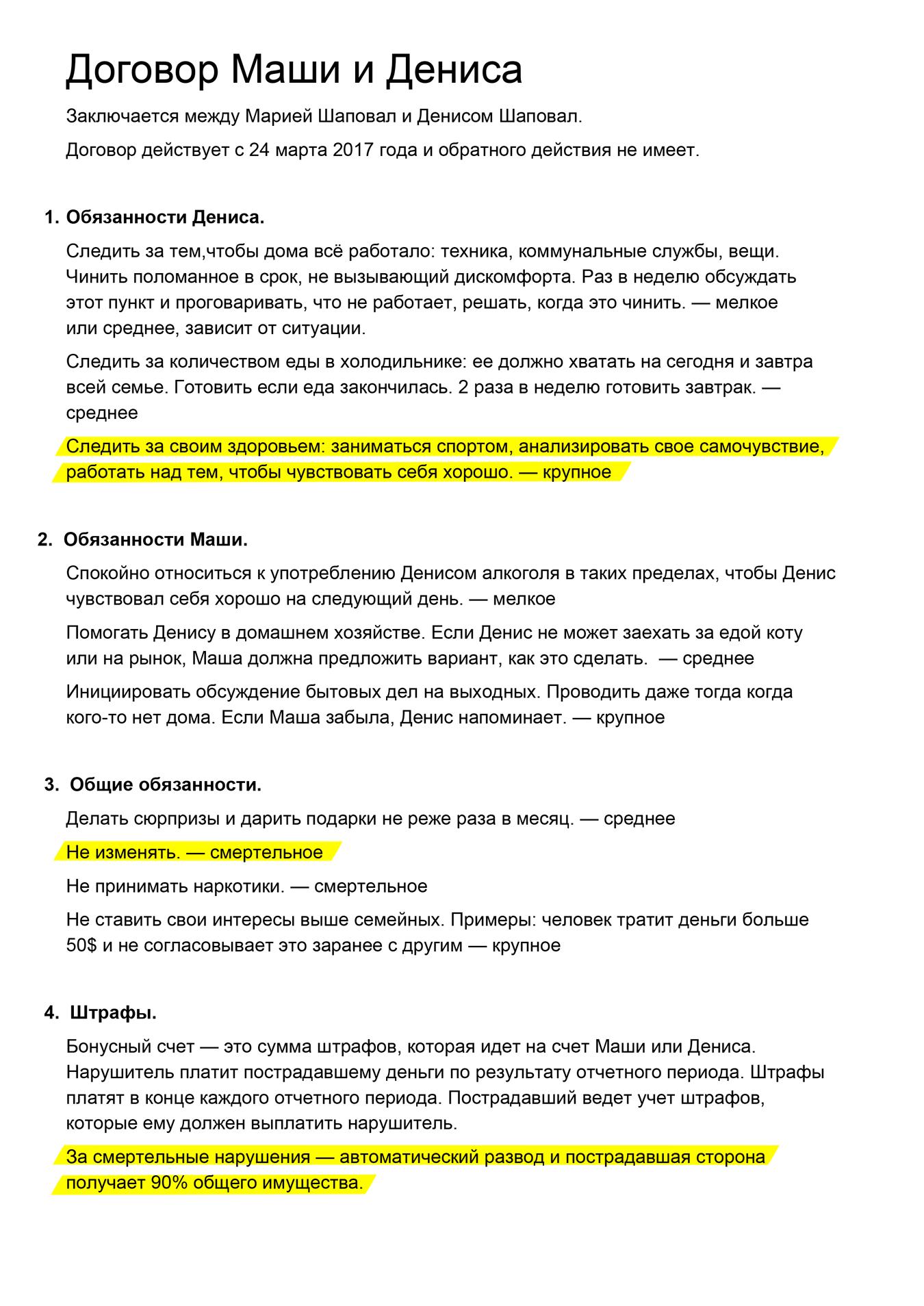Первая версия договора