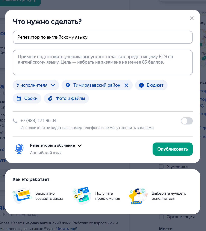 Форма заявки на «Яндекс-услугах» мне нравится больше всего: все параметры собраны наодной странице инет никаких лишних вопросов