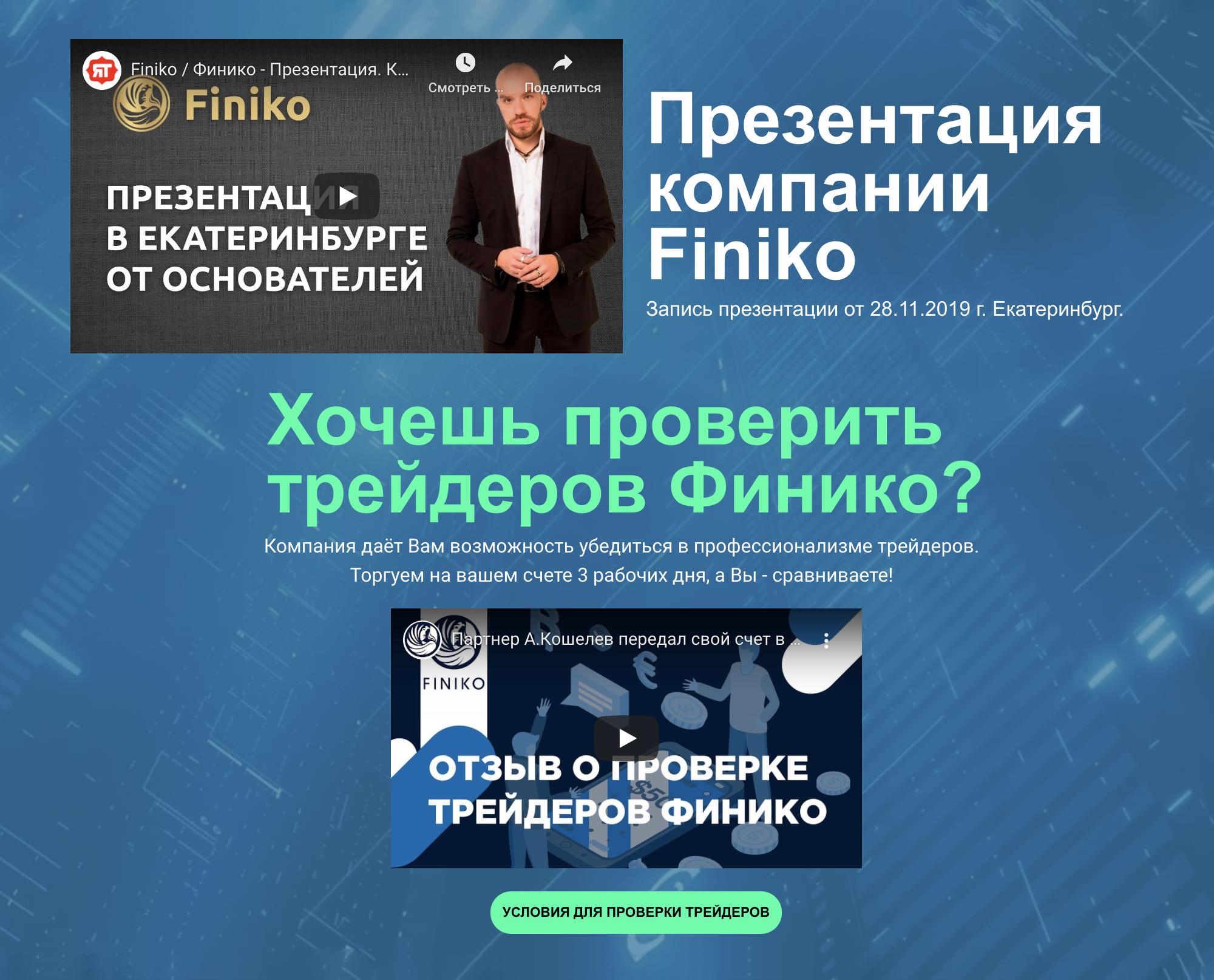 На сайте finiko.life «Финико» пишет, что торговлей занимаются ее трейдеры