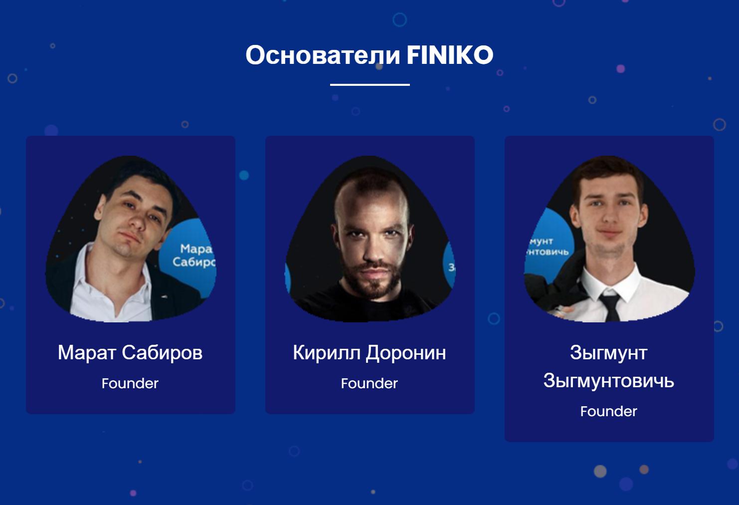 Сайт finiko.pro в числе основателей проекта также называет некоего Зыгмунта Зыгмунтовича. В независимых источниках мне не удалось найти человека со столь необычным именем, связанного с «Финико»