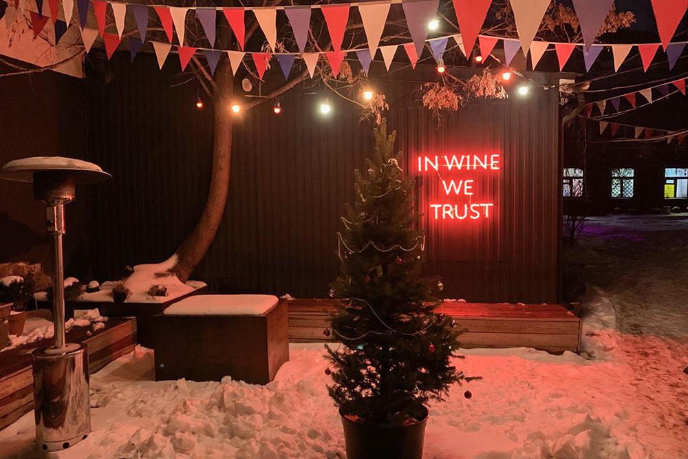 Заснеженный дворик «Сияния» и винный лозунг в январе 2021года