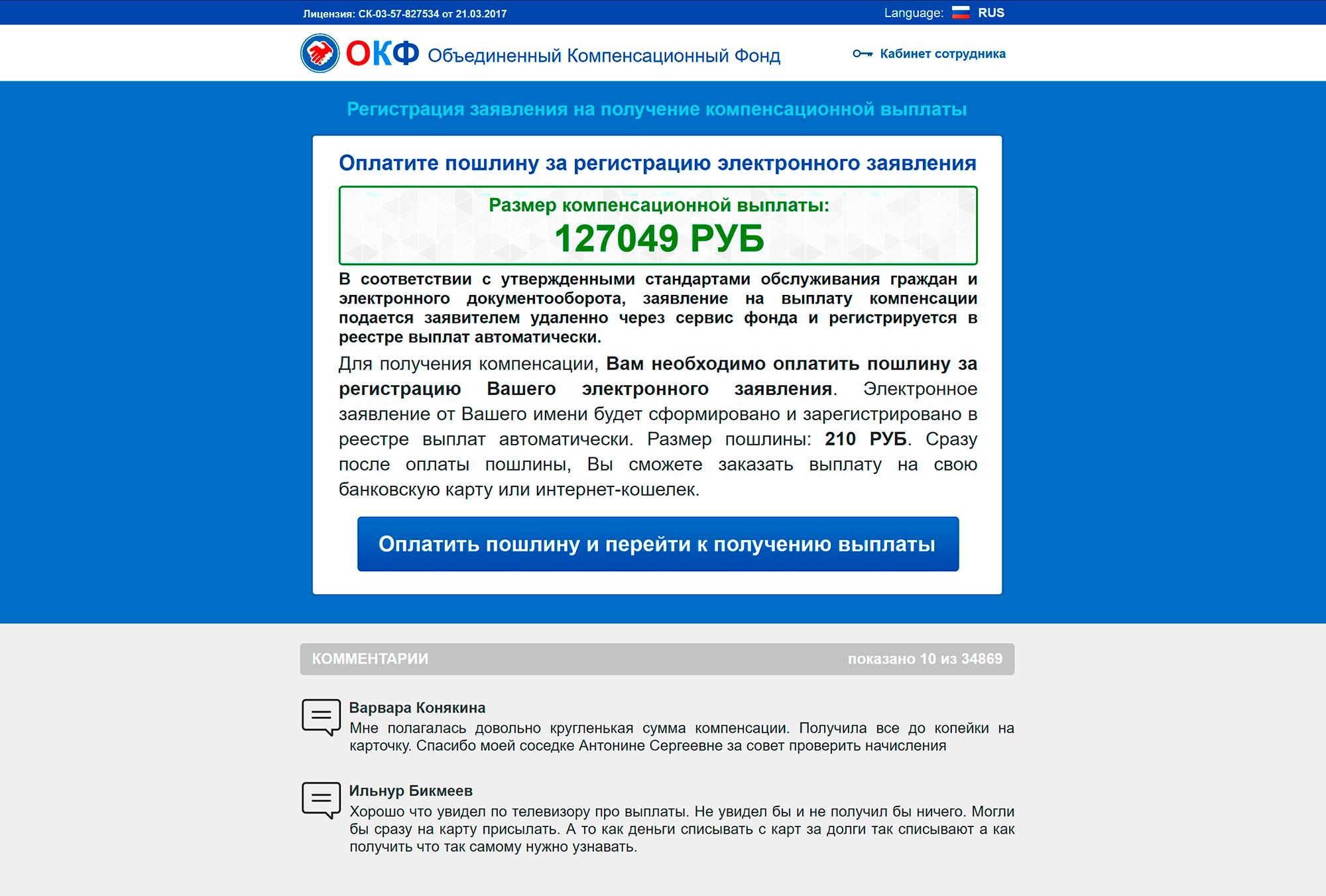 Конечно, придется заплатить 210 рублей, но это же копейки по сравнению со 127 тысячами. Разница тоже в 600 раз