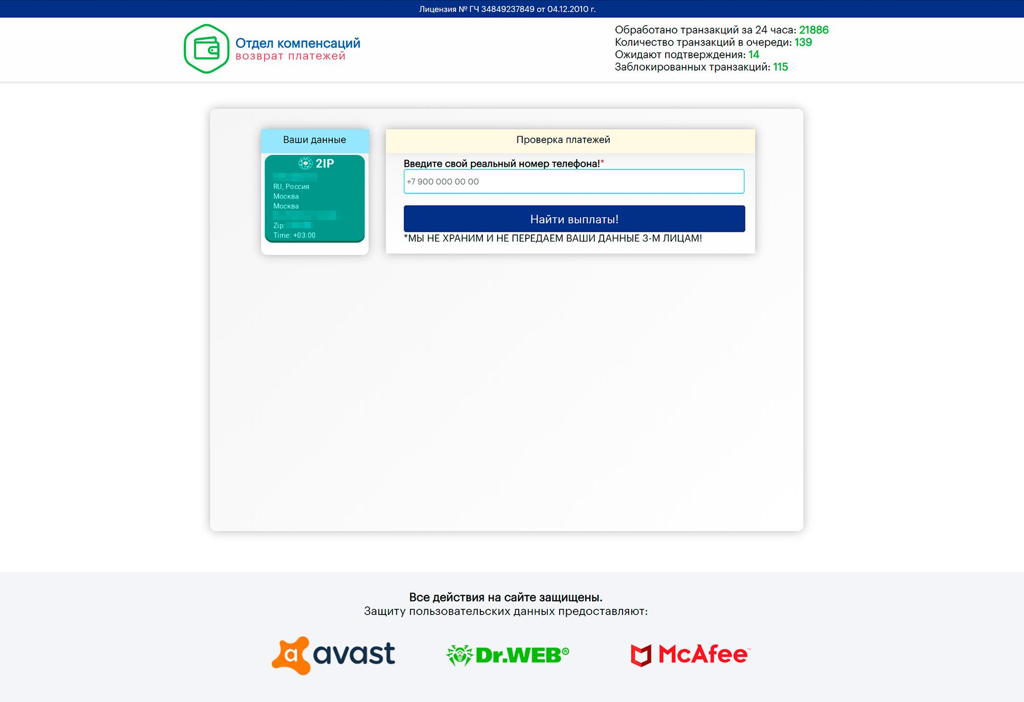 Сайт «Отдел компенсаций» доказывает свою надежность тем, что проверен лучшими антивирусами интернета. Я ввел телефон +7 999 123-45-67, и оказалось, что владельцу положены 143 тысячи рублей. Счастливчик!