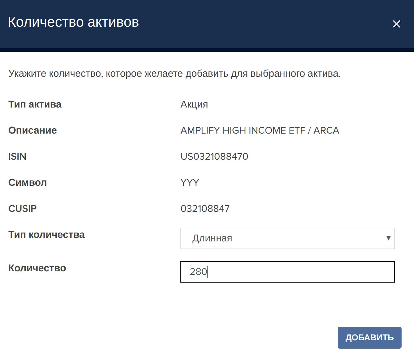 Создание заявки на перевод бумаг в личном кабинете иностранного брокера