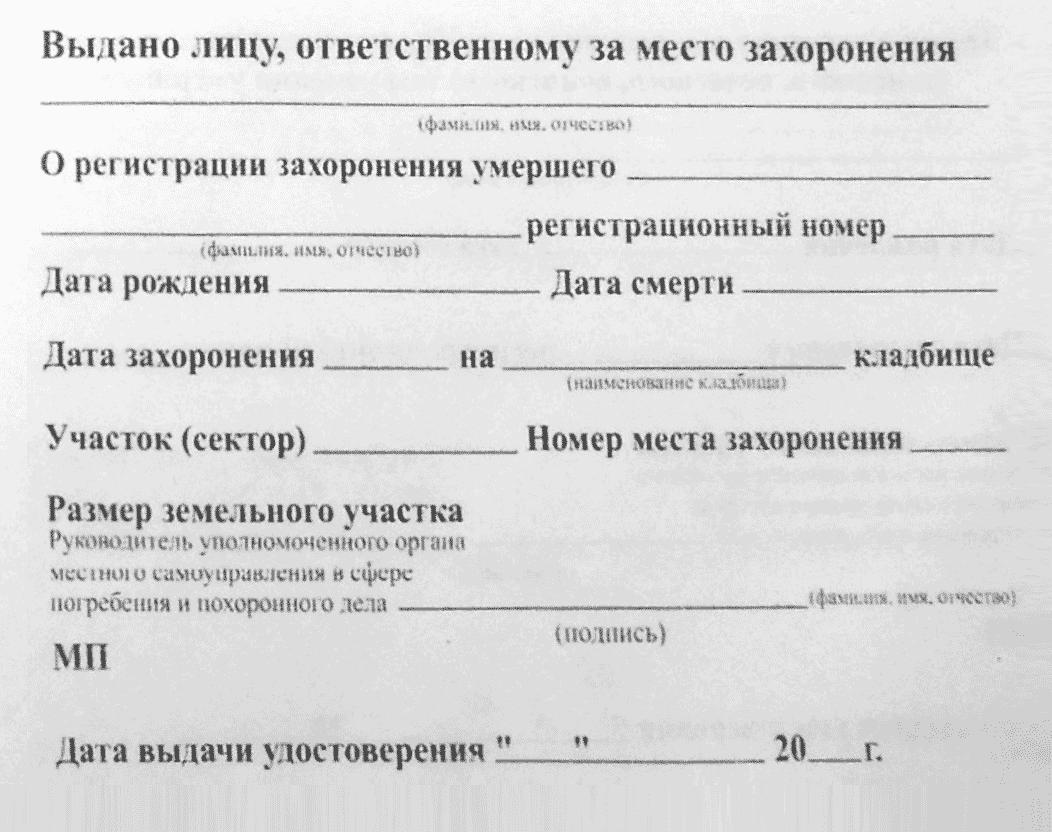 Если после похорон на руках этого документа нет, нужно обратиться в администрацию кладбища. Там проверят по спискам, в которых регистрируется каждое захоронение. Эти записи хранятся в архиве бессрочно