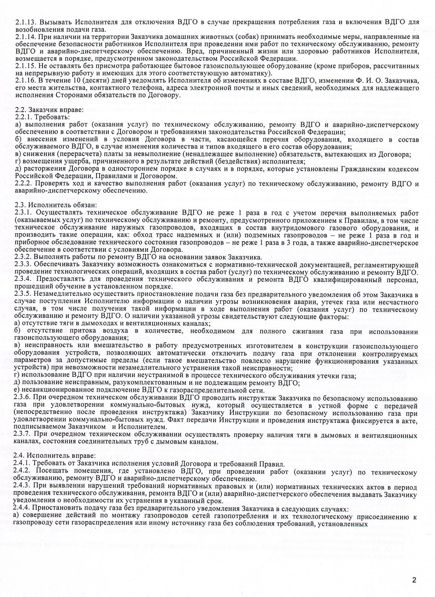 По договору специалисты Мособлгаз будут раз в год выполнять техобслуживание указанных газовых приборов