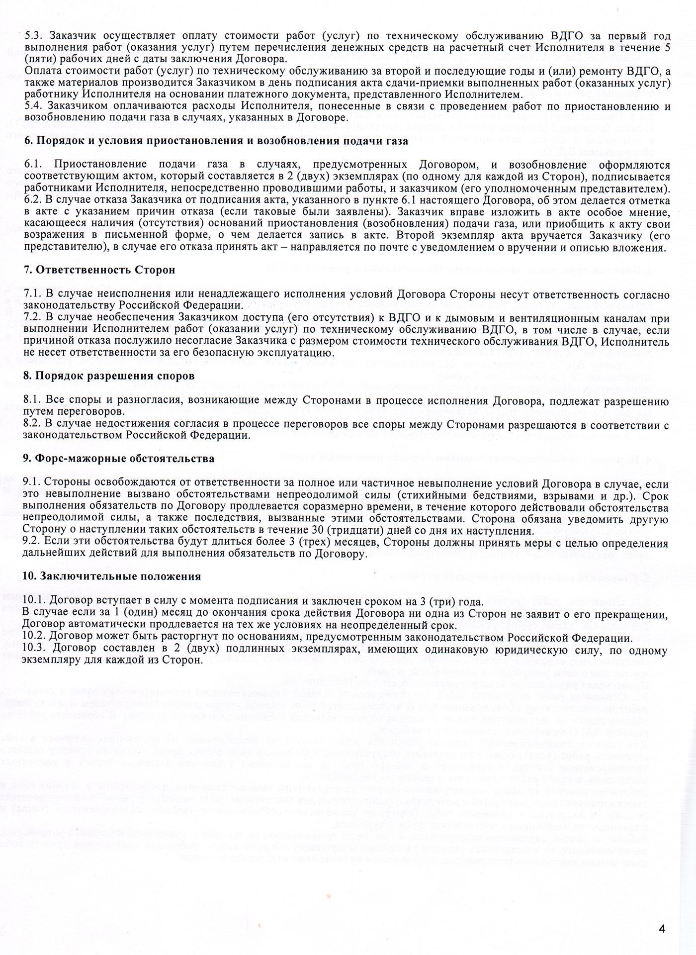 Если условия договора не устраивают, его можно заключить с коммерческой организацией, имеющей лицензию на такие работы