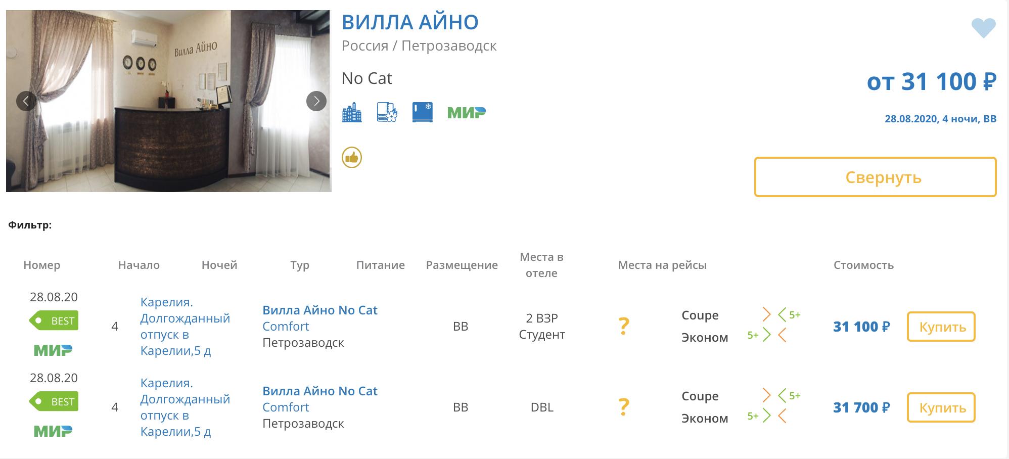 В «Интуристе» четыре ночи в Карелии на двоих стоят 31 000<span class=ruble>Р</span>, кэшбэк — 5000<span class=ruble>Р</span>. В путевку входит проезд на автобусе из Петербурга в Петрозаводск, проживание, завтраки, экскурсии, билеты в заповедник «Кивач» и посещение других достопримечательностей. Туристам придется еще купить билеты на поезд из Петрозаводска в Москву или Петербург