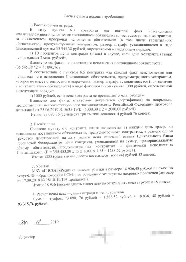 Расчет исковых требований центра соцобслуживания: штрафа, пени и убытков