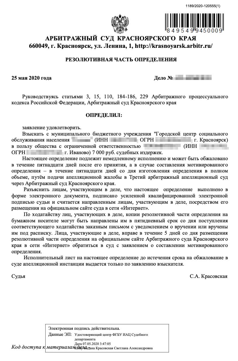 Также поставщику удалось вернуть 7000<span class=ruble>Р</span> на услуги юриста