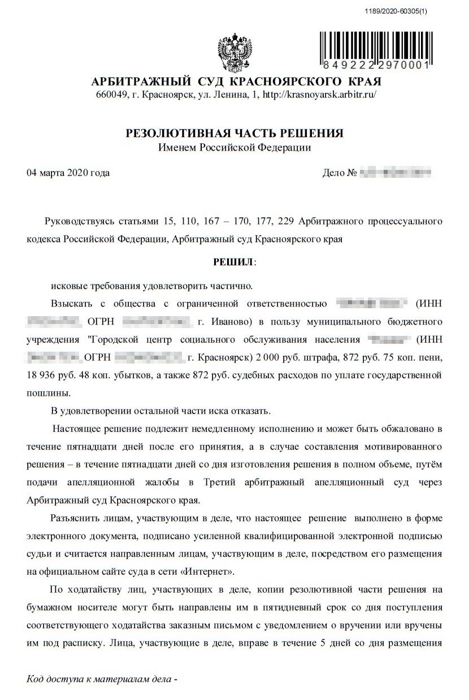 Решение суда от 4 марта 2020&nbsp;года: поставщику удалось сэкономить 71 090,76<span class=ruble>Р</span>