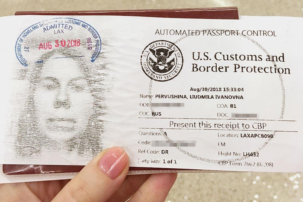 Квитанция о прохождении автоматического паспортного контроля