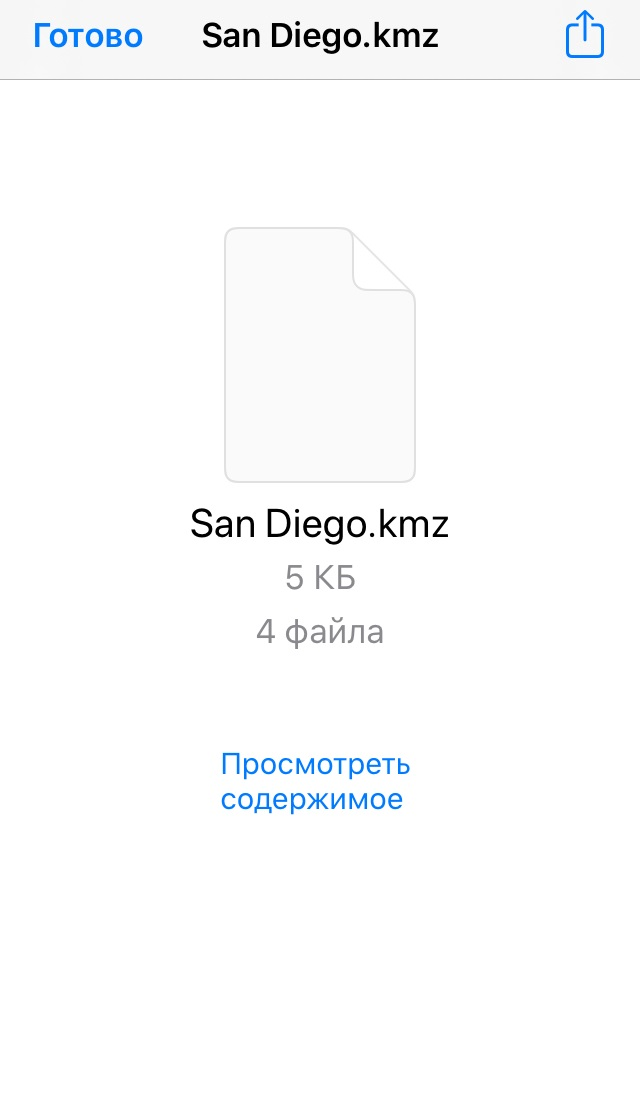 Потом я переношу файл вформатеklm ксебе на телефон инажимаю иконку «Поделиться» вправом верхнем углу. Всписке выбираю приложение Maps.me