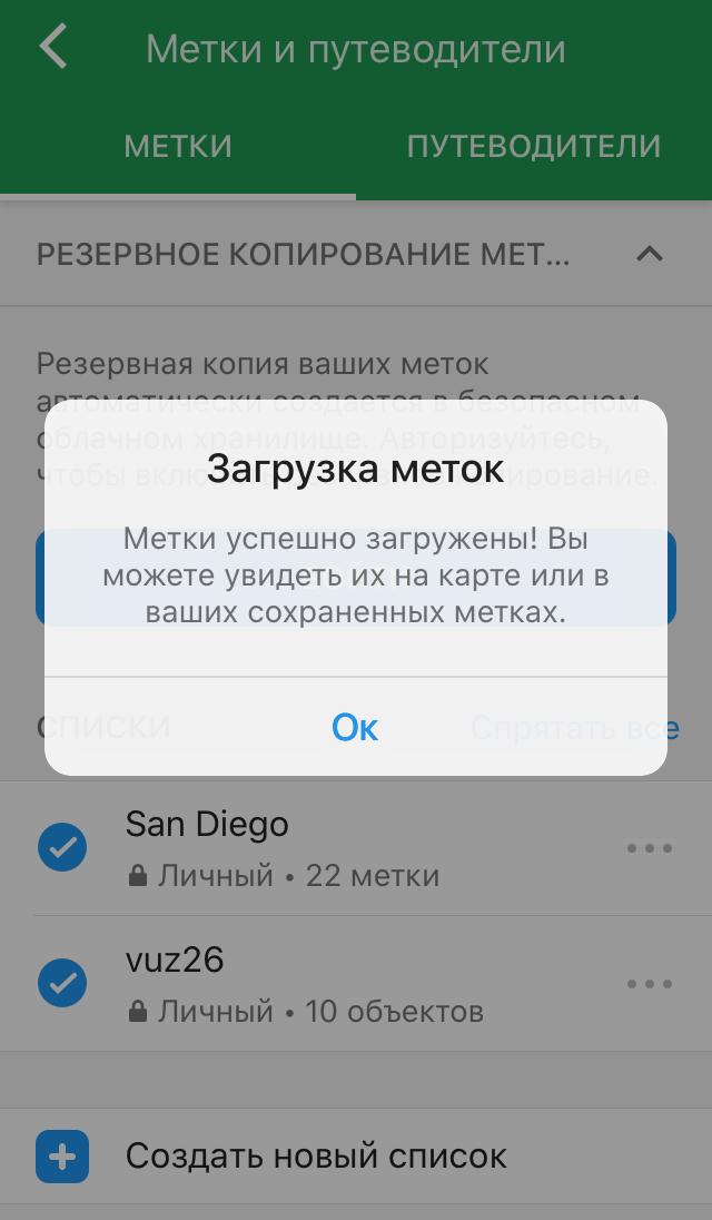В Maps.me появится сообщение о том, что метки загружены. Они будут доступны даже безинтернета