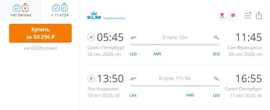 В сентябре 2020&nbsp;года на сайте-агрегаторе предлагали билеты из&nbsp;Санкт-Петербурга в&nbsp;Сан-Франциско за&nbsp;50&nbsp;296&nbsp;<span class=ruble>Р</span>