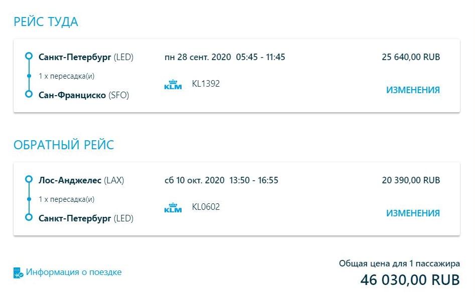 А на сайте KLM — за&nbsp;46&nbsp;030&nbsp;<span class=ruble>Р</span>