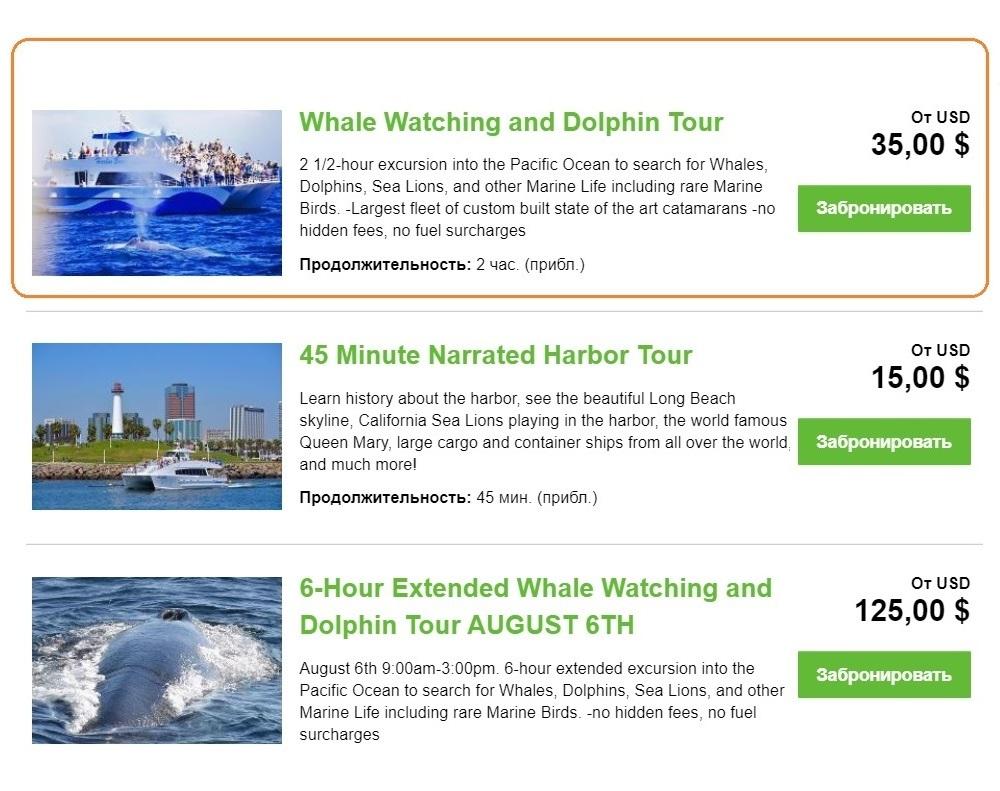 На сайте Harbor Breeze тур стоил 35$