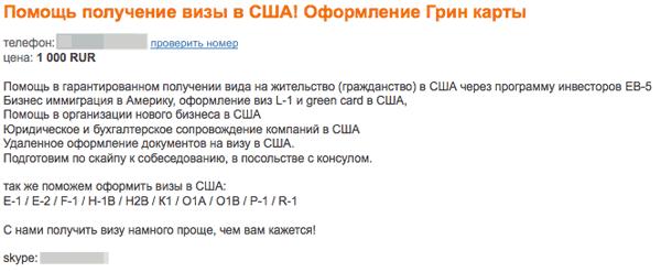 Всего за тысячу рублей коммерсант гарантирует гражданство США. Наверное, за пять тысяч можно стать президентом