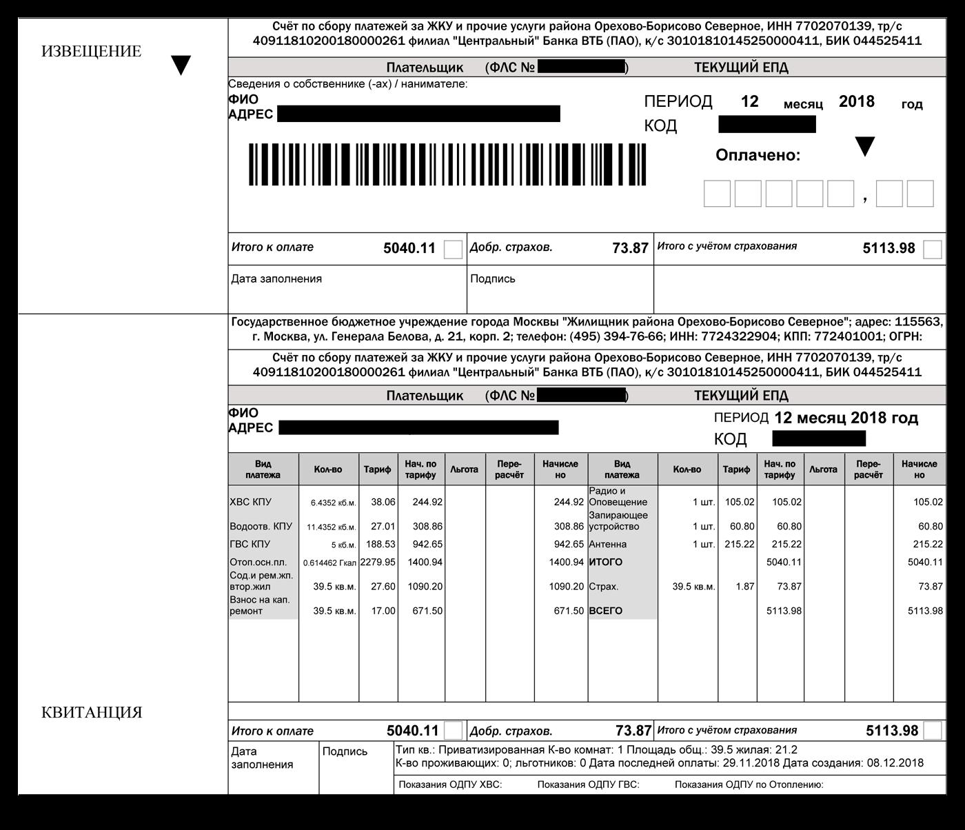 Такие платежные документы отправляют по Москве. Они содержат список услуг, объем потребления и начисления по каждой, общую сумму и стоимость страхования