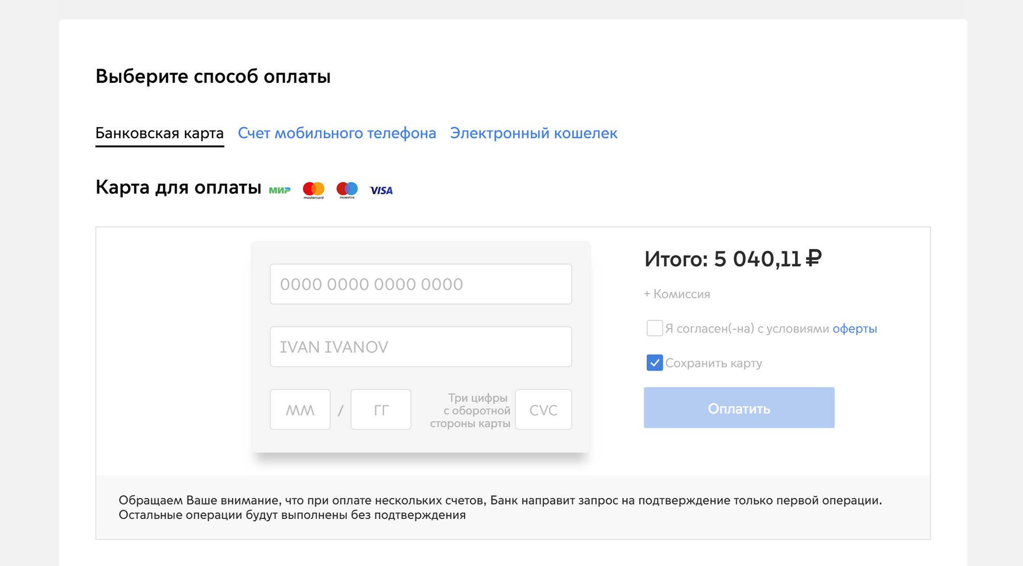 Комиссия при оплате через mos.ru — 0,8% от суммы (бесплатно для держателей карт Банка Москвы)
