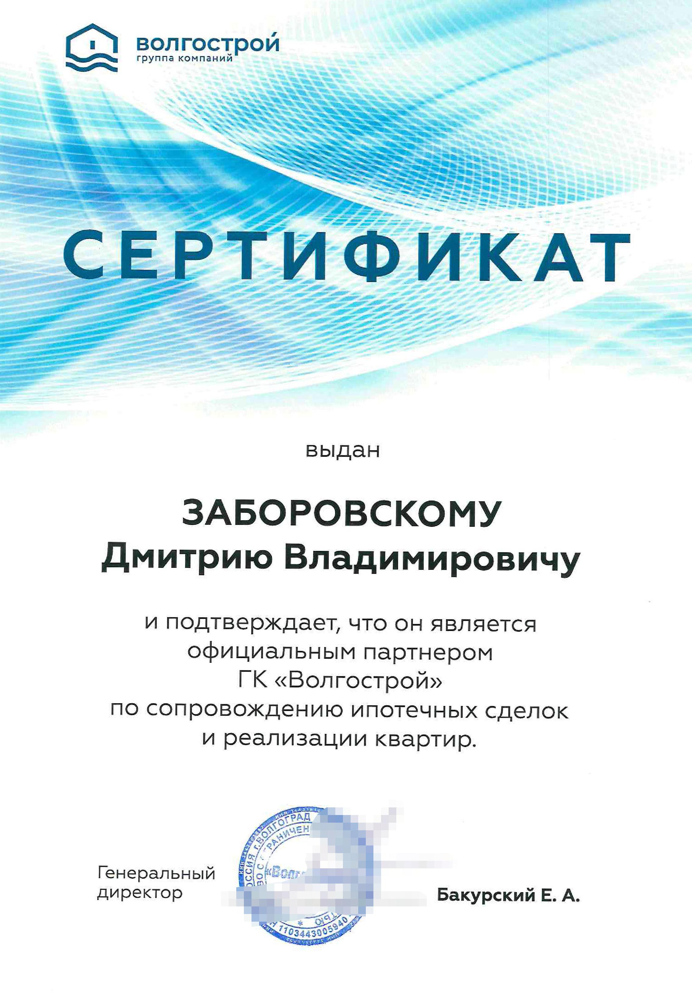 Так выглядит сертификат официального партнера. Сертификаты застройщики выдают редко, поэтому чаще всего у партнеров есть только агентский договор