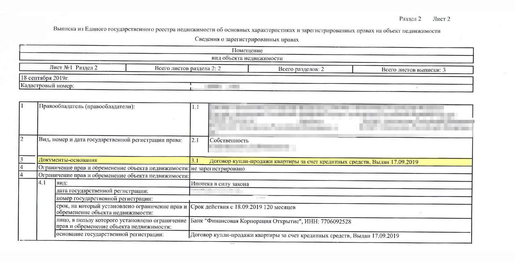 Пример выписки из ЕГРН на квартиру. В пункте 3 указан документ-основание — договор купли-продажи квартиры за счет кредитных средств