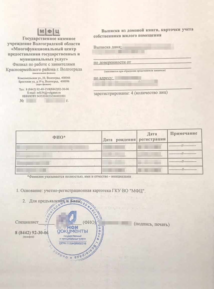Справка о зарегистрированных в квартире лицах