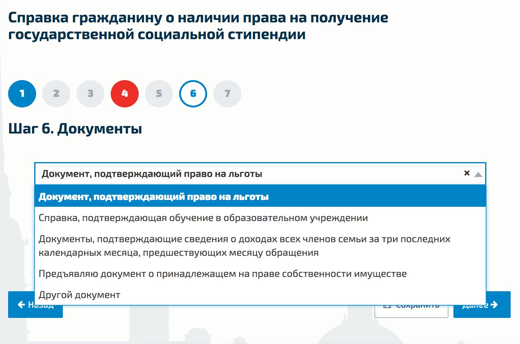 В Петербурге справку можно заказать на региональном сайте с государственными услугами — gu.spb.ru