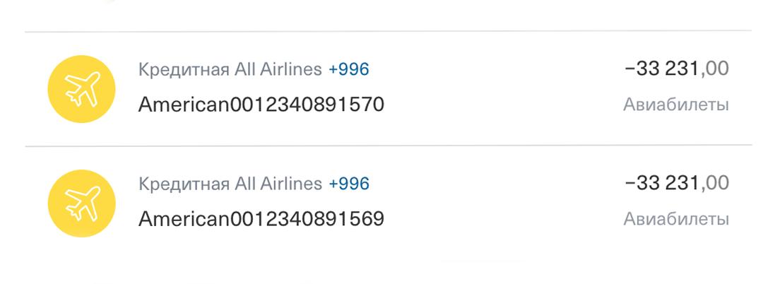 Билеты по маршруту Лос-Анджелес — Гонолулу обошлись мне еще в&nbsp;66&nbsp;462&nbsp;<span class=ruble>Р</span>
