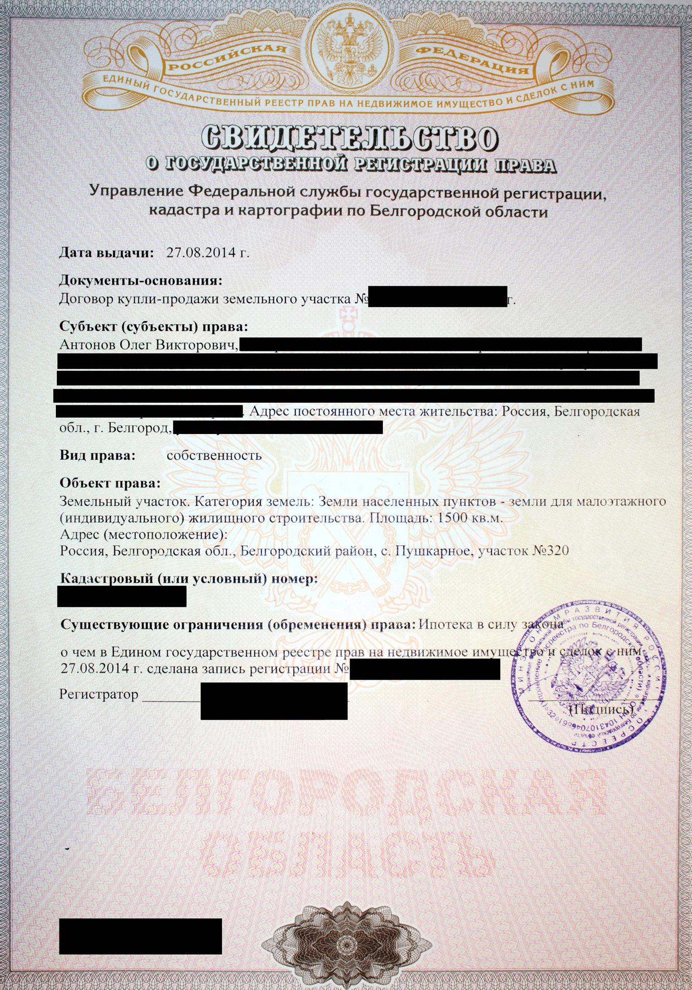 Категория земель указана в свидетельстве о регистрации права